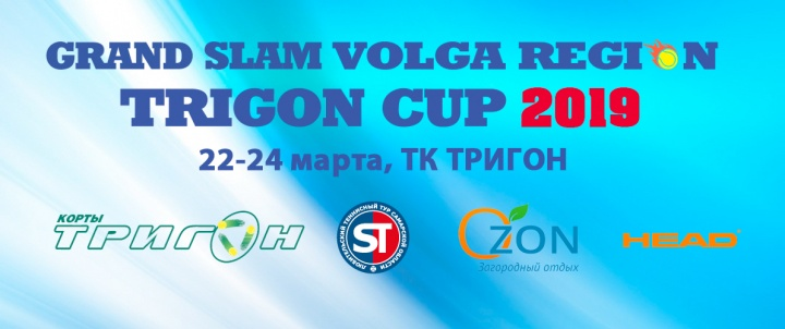 GRAND SLAM VOLGA REGION TRIGON CUP 2019